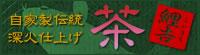 自家製伝統深火仕上げ茶【鯉吉】