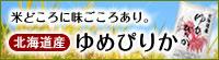 北海道産お米【ゆめぴりか】