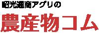 昭光通商アグリの農産物コム