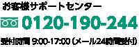 お客様サポートセンター 電話番号:0120-190-244 受付時間:9時-17時