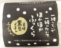 mame_fukkuri2
